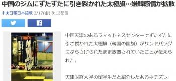 news中国のジムにずたずたに引き裂かれた太極旗…嫌韓感情が拡散