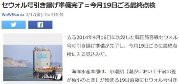 newsセウォル号引き揚げ準備完了=今月19日ごろ最終点検
