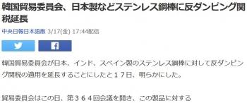 news韓国貿易委員会、日本製などステンレス鋼棒に反ダンピング関税延長