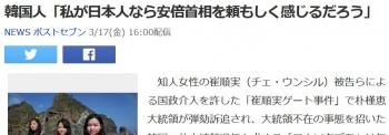 news韓国人「私が日本人なら安倍首相を頼もしく感じるだろう」