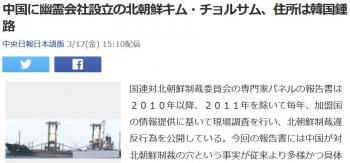 news中国に幽霊会社設立の北朝鮮キム・チョルサム、住所は韓国鍾路