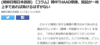 news(朝鮮日報日本語版) 【コラム】韓中THAAD摩擦、国民が一枚上手であれば負けるはずがない