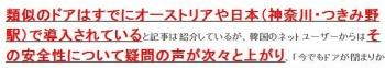 "tok韓国の地下鉄駅に新設予定の""安全なホームドア""=ネットでは「むしろ危険」と物議"