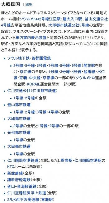 wikiホームドア2