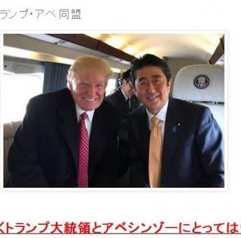tok日米はともかくトランプ大統領とアベシンゾーにとってはウィンウィンですな