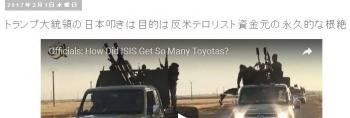 tokトランプ大統領の日本叩きは目的は反米テロリスト資金元の永久的な根絶