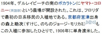 wikiモリカミ博物館
