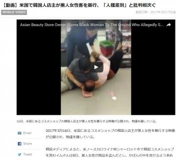 news【動画】米国で韓国人店主が黒人女性客を暴行、「人種差別」と批判相次ぐ