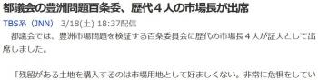 news都議会の豊洲問題百条委、歴代4人の市場長が出席