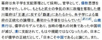 wiki尊王論