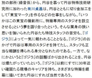 wiki円谷英二