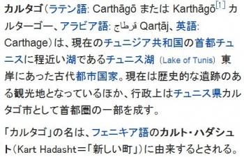 wikiカルタゴ2