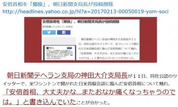 ten安倍首相を「揶揄」、朝日新聞支局長が投稿削除
