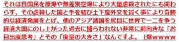 ten三国人には絶対真似できない戦後の生粋の近代日本人特有の凄味・・・
