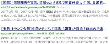 sea日米首脳会談 安倍 朝貢外交2
