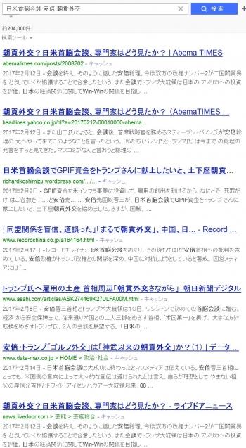 sea日米首脳会談 安倍 朝貢外交