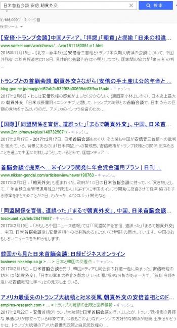 sea日米首脳会談 安倍 朝貢外交3