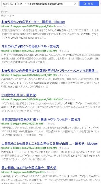 seaわかり松。 ( ゚∀゚)・∵ブハッ!!
