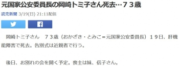 news元国家公安委員長の岡崎トミ子さん死去…73歳