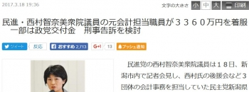 news民進・西村智奈美衆院議員の元会計担当職員が3360万円を着服 一部は政党交付金 刑事告訴を検討