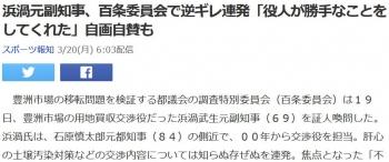 news浜渦元副知事、百条委員会で逆ギレ連発「役人が勝手なことをしてくれた」自画自賛も