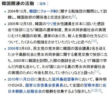 wiki岡崎トミ子2