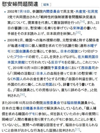 wiki岡崎トミ子3