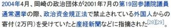 wiki岡崎トミ子4