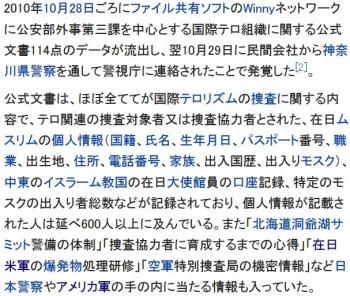 wiki警視庁国際テロ捜査情報流出事件