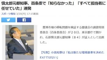 news慎太郎元都知事、百条委で「知らなかった」「すべて担当者に任せていた」連発