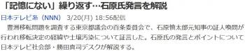 news「記憶にない」繰り返す…石原氏発言を解説
