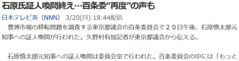 "news石原氏証人喚問終え…百条委""再度""の声も"
