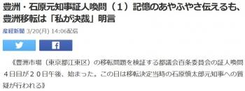news豊洲・石原元知事証人喚問(1)記憶のあやふやさ伝えるも、豊洲移転は「私が決裁」明言