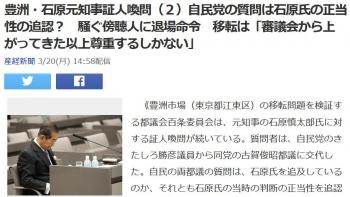 news豊洲・石原元知事証人喚問(2)自民党の質問は石原氏の正当性の追認? 騒ぐ傍聴人に退場命令 移転は「審議会から上がってきた以上尊重するしかない」