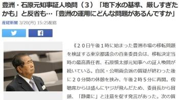 news豊洲・石原元知事証人喚問(3)「地下水の基準、厳しすぎたかも」と反省も…「豊洲の運用にどんな問題があるんですか」