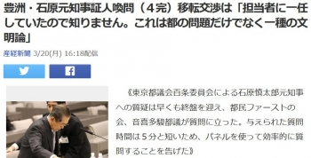 news豊洲・石原元知事証人喚問(4完)移転交渉は「担当者に一任していたので知りません。これは都の問題だけでなく一種の文明論」