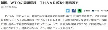 news韓国、WTOに問題提起 THAAD巡る中国措置で
