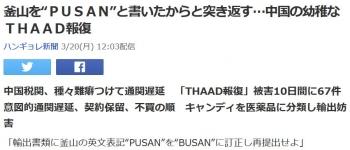 """news釜山を""""PUSAN""""と書いたからと突き返す…中国の幼稚なTHAAD報復"""