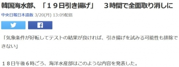 news韓国海水部、「19日引き揚げ」 3時間で全面取り消しに