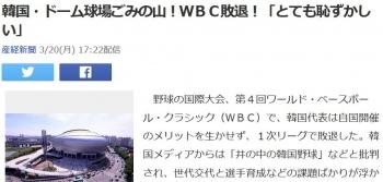 news韓国・ドーム球場ごみの山!WBC敗退!「とても恥ずかしい」