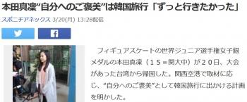 """news本田真凜""""自分へのご褒美""""は韓国旅行「ずっと行きたかった」"""