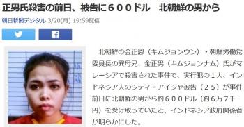 news正男氏殺害の前日、被告に600ドル 北朝鮮の男から