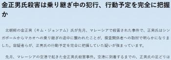news金正男氏殺害は乗り継ぎ中の犯行、行動予定を完全に把握か