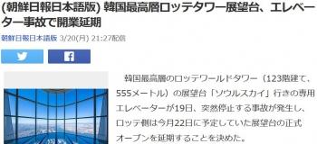 news(朝鮮日報日本語版) 韓国最高層ロッテタワー展望台、エレベーター事故で開業延期