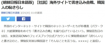 news(朝鮮日報日本語版) 【社説】海外サイトで書き込み合戦、韓国人の恥さらし