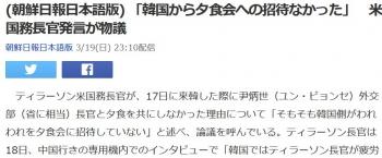 news(朝鮮日報日本語版) 「韓国から夕食会への招待なかった」 米国務長官発言が物議
