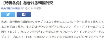 news【時視各角】あきれる韓国外交