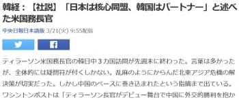 news韓経:【社説】「日本は核心同盟、韓国はパートナー」と述べた米国務長官