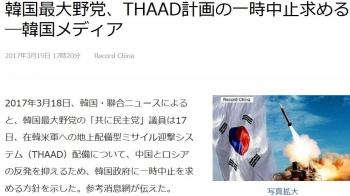news韓国最大野党、THAAD計画の一時中止求める―韓国メディア