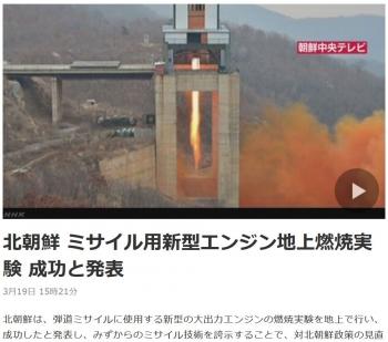 news北朝鮮 ミサイル用新型エンジン地上燃焼実験 成功と発表